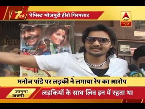 Bhojpuri actor arrested in an alleged rape case
