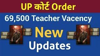 69500 teacher भर्ती Allahbad high court new update||teacher भर्ती में होगी देरी||जरूर देखें|