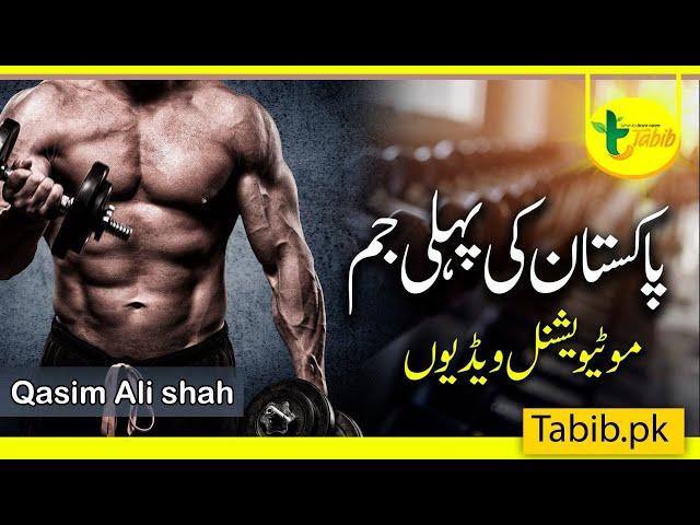 Motivational Video For Gym Workout Speech Qasim Ali shah - Tabib.pk