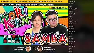 ノリケンサンバ https://www.openrec.tv/user/NORIKEN_SAMBA ▽石川典行...