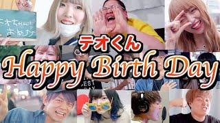 スカイピーステオくんの誕生日を色々なYouTuberがラップで祝ってくれました