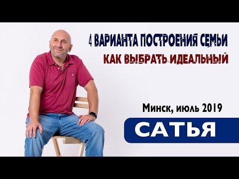 Сатья • 4 варианта построения семьи, как выбрать идеальный. Минск, июль 2019