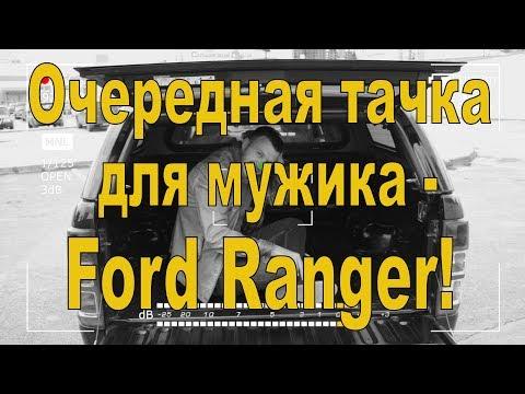 Пикап Ford Ranger! ( на продаже в РДМ-Импорт )