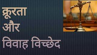 Cruelty & Divorce in Hindu marriage Act 1955