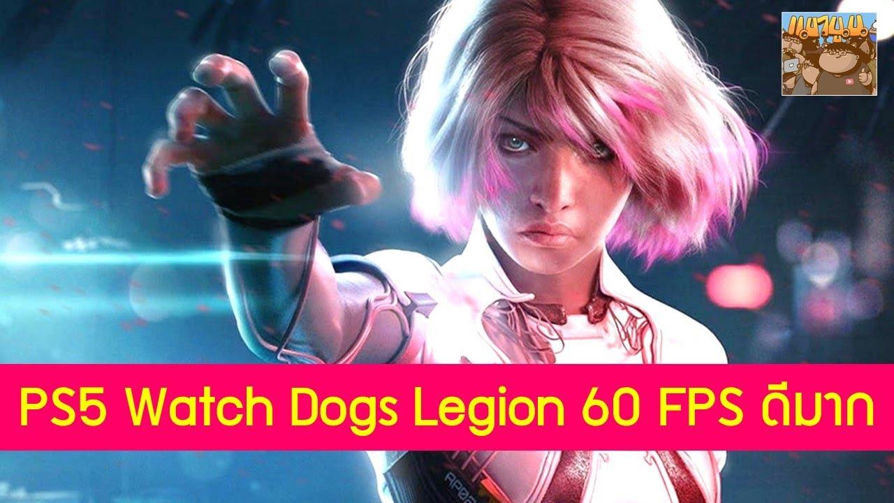 PS5 Watch Dogs Legion 60 FPS มันดีมาก กำลังลดราคาอยู่ด้วย ปี 2021 ซื้อมาเล่นดีมั้ย