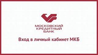 Вход в личный кабинет МКБ (mkb.ru) онлайн на официальном сайте компании