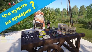 Русская рыбалка 4 - Что купить на Новогодней ярмарке