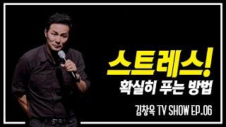 [김창옥TV / 정기 강연회 #6] 스트레스 이기는 법!