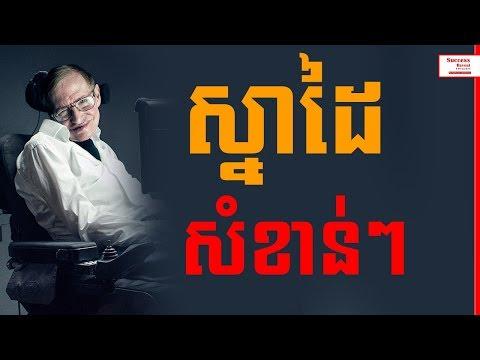 Stephen Hawking in Khmer - Top Legacy of Stephen Hawking #SuccessReveal