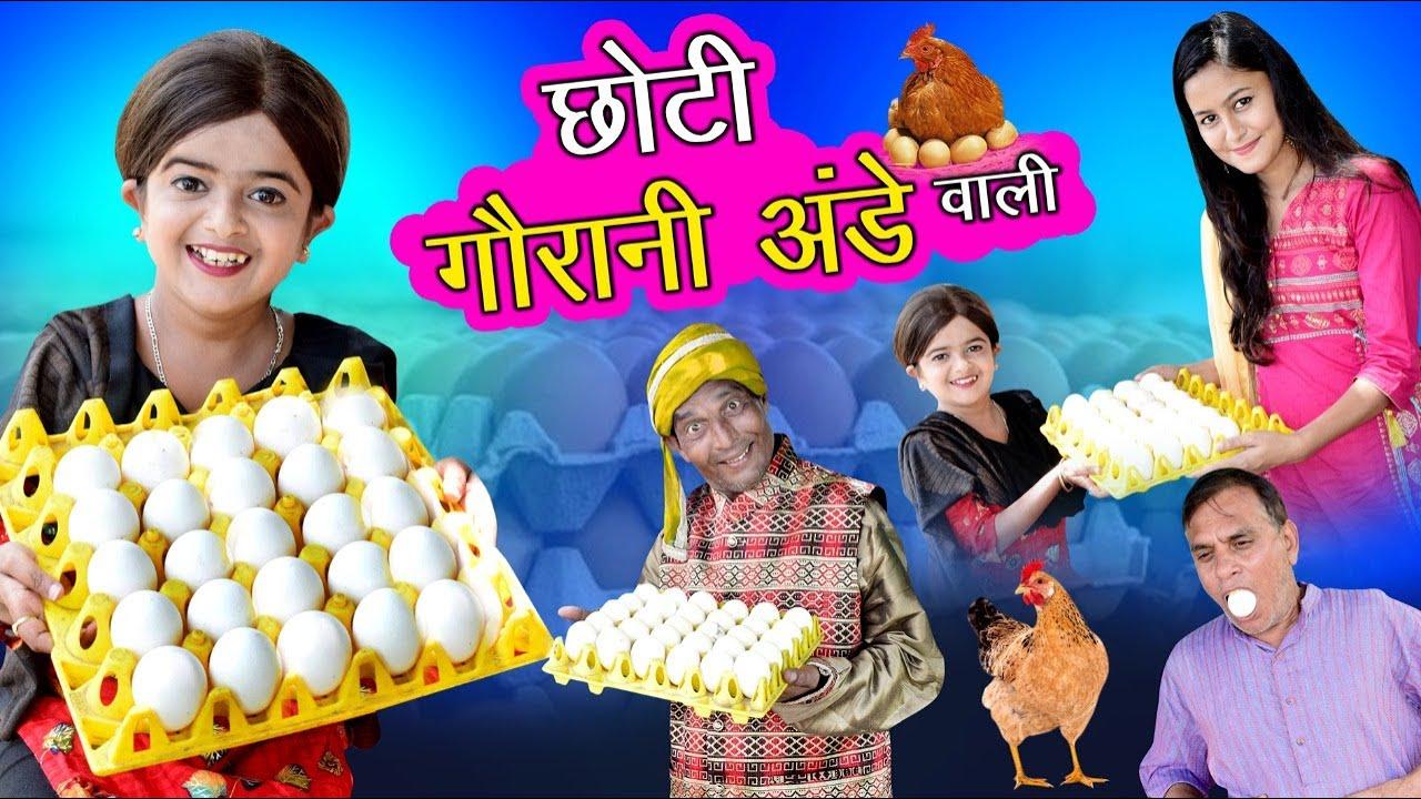 CHOTI GAURANI ANDE WALI | छोटी गौरानी अंडे वाली | Khandesh Comedy Video। Choti ki Comedy।Chotu dada
