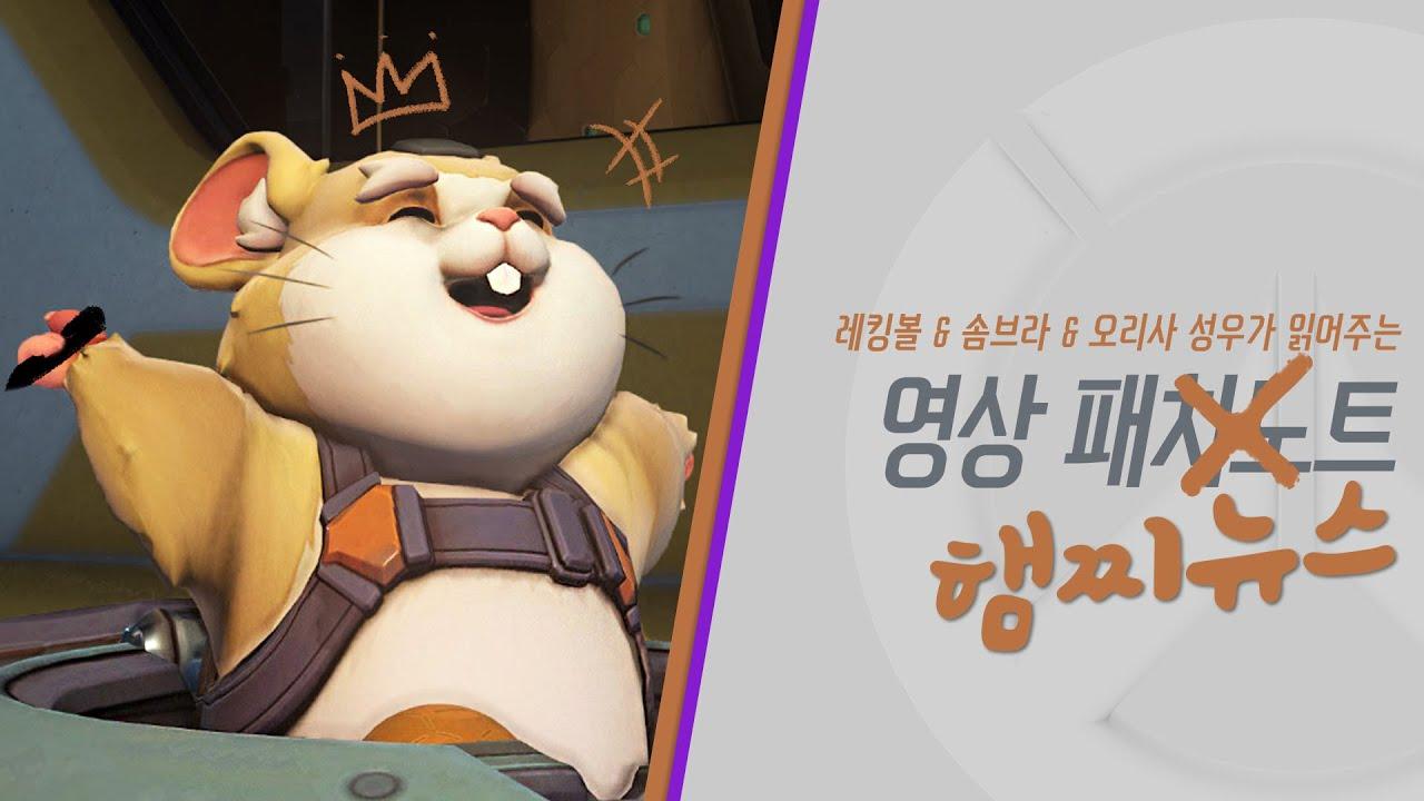 레킹볼, 솜브라, 오리사 성우가 읽어주는 영상 햄찌뉴스 | 오버워치