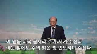 20200920 부곡교회(안산) 주일낮예배(1부)