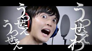 【松丸亮吾が】うっせぇわ/Ado【歌ってみた】