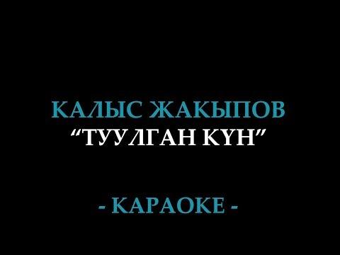 Калыс Жакыпов - Туулган кун / Жаны караоке 2019