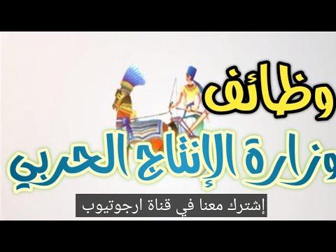 Photo of آخر و احدث وظائف وزارة الانتاج الحربى 2019-2020 وايميل التقديم – وظائف