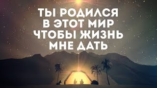 Slavic New Beginnings Church - Ты Родился | караоке текст | Lyrics