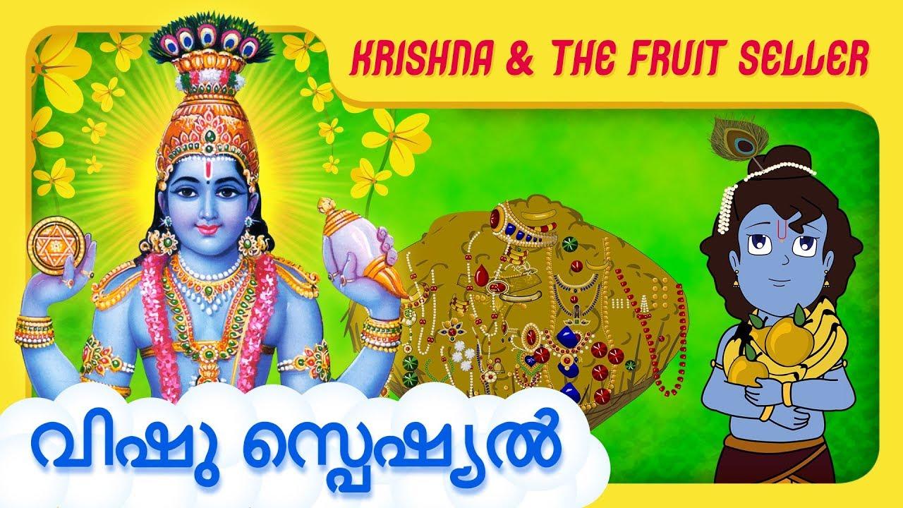 Krishna And The Fruit Seller  Sri Krishna Stories In Malayalam   Story