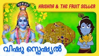 Krishna And The Fruit Seller| Sri Krishna Stories In Malayalam | Story