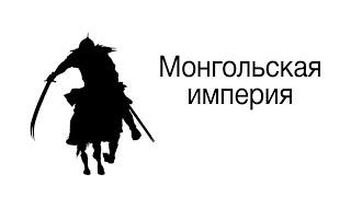 ЛИМБ 45. Монгольское завоевание Центральной Азии. Мясо, Хорезм, политика.