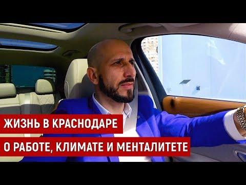 Жизнь в Краснодаре: Работа, климат и менталитет!