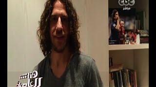 بالفيديو.. كارلوس بويول نجم برشلونة يكشف سبب زيارته إلى مصر