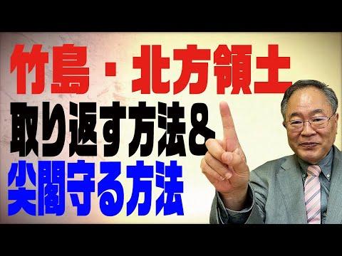 第50回 竹島・北方領土を取り返す&尖閣を守る方法