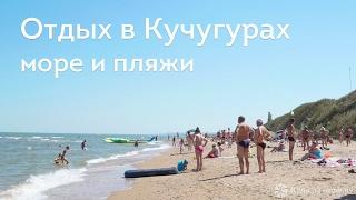 Отдых в Кучугурах - море, пляжи, грязевой вулкан