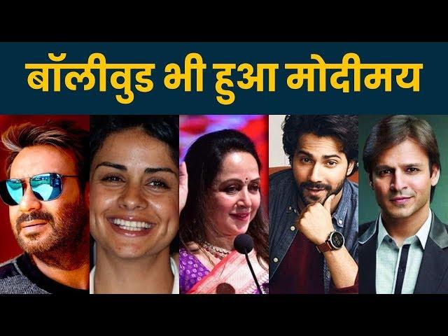 Bollywood भी हुआ मोदीमय, इन Celebs ने दी प्रचंड जीत पर PM Modi को बधाई