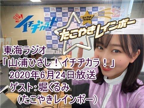 東海ラジオ「山浦ひさし!イチヂカラ!」 2020年6月24日放送分 ゲスト:堀くるみ(たこやきレインボー)