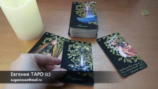 Гороскоп ТАРО на 2017 год КОЗЕРОГ