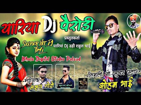 Yariya DJ Perodi Song Sohan Bhai New Timli