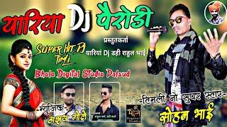 Gambar cover Yariya DJ Perodi Song Sohan Bhai New Timli