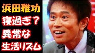 【驚愕】松本人志も唖然!!浜田雅功の日常生活!!【ゴシップちゃんね...
