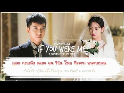 [Karaoke/Thaisub]If you were me - Jimin Yuna (AOA) feat유회승(N.Flying) A Korean Odyssey(화유기) OST Part5