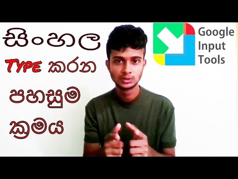 How To Type Sinhala On Windows PC Through Google Input Tools ? Here A Simplest Way.