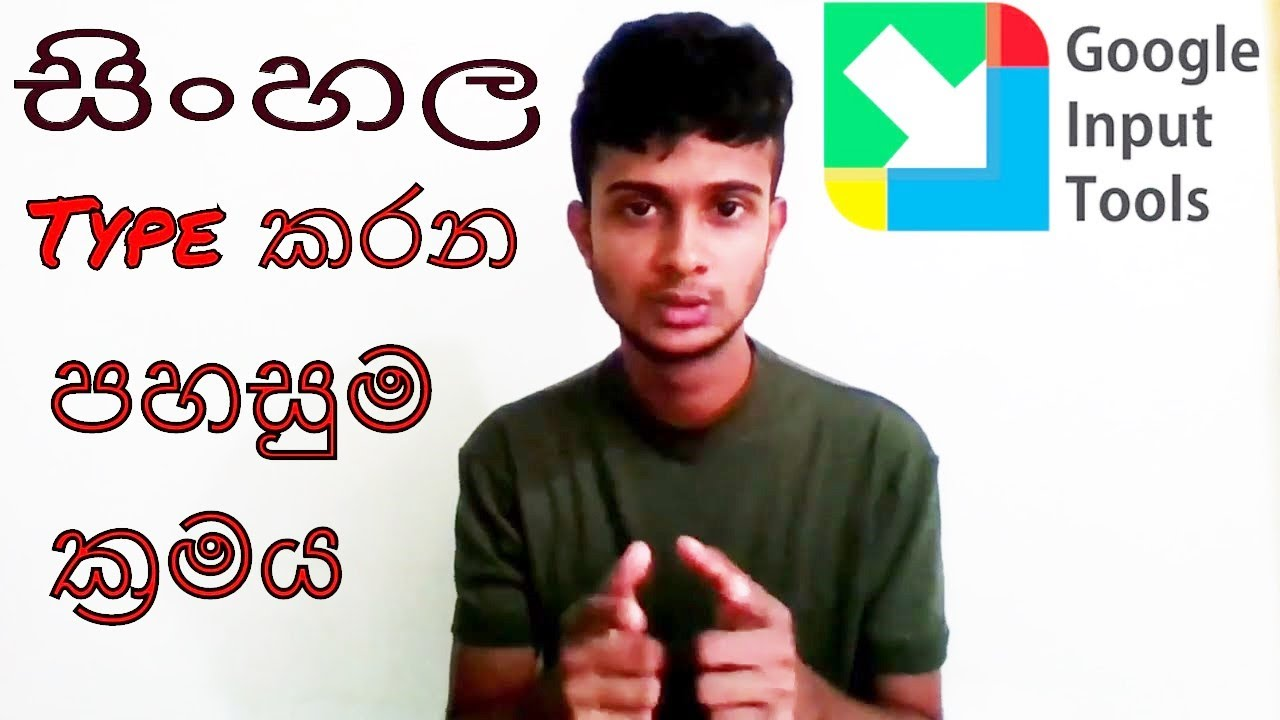 How To Type Sinhala on Windows PC through Google input tools ? Here A  Simplest Way