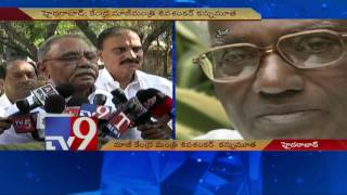 Former union Minister Shiva Shankar passes away Bigwigs pay tributes TV9