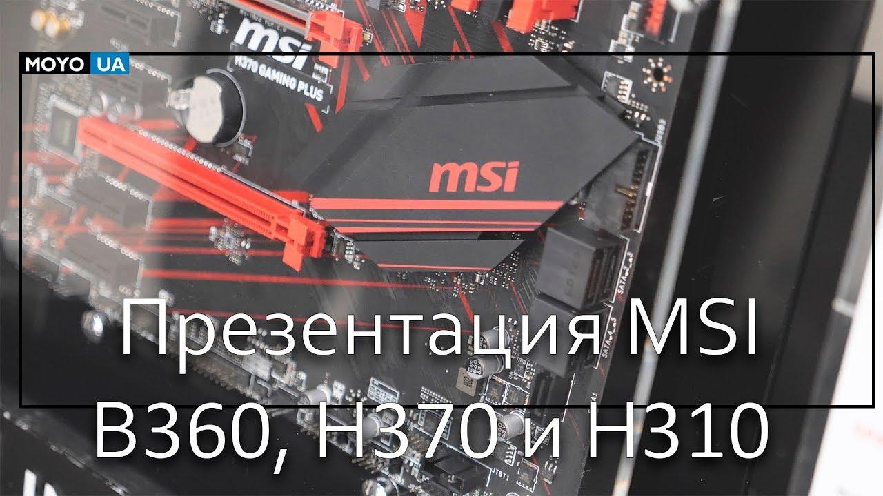 Презентация материнских плат MSI B360, H370 и H310
