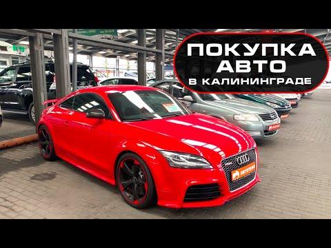 Покупка Авто в Калининграде | Цены на Авторынке