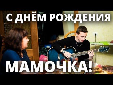 ПЕСНЯ МАМЕ НА ДЕНЬ РОЖДЕНИЯ!