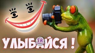СЕАНС СМЕХОТЕРАПИЯ Шуточное прикольное видео поздравление с 1 апреля