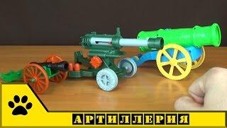 Росія - Форма і Китай - Play the game: гармати для реальної стрільби / іграшкова артилерія