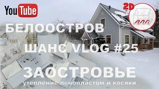 Утепление фасада пенопластом - термопанели | Заостровье и Белоостров | Андрей Шанс VLOG#25(Несколько аэрофото дома в Заостровье, а также некоторые подробности инцидента в Белоострове http://s-stroit.ru/vlog/vl..., 2017-02-11T00:35:48.000Z)