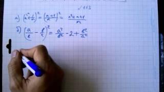 №163 алгебра 8 класс Макарычев