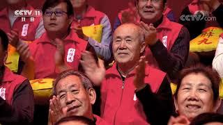 《梨园闯关我挂帅》 20200325| CCTV戏曲