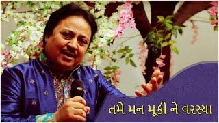 તમે મન મૂકી ને વરસ્યા - Tame Mann Muki Ne Varsya | Bhanu Vora and Trupti Chhaya