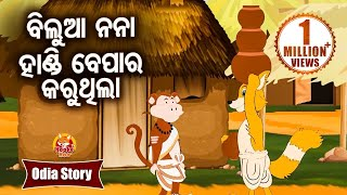 Bilua Nana Handi Bepar Karuthila  | ବିଲୁଆ ନନା ହାଣ୍ଡି ବେପାର କରୁଥିଲା  |  Odia Moral Story For Kids |