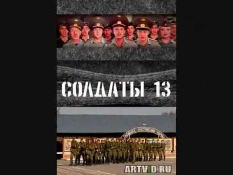 Солдаты - Юность в Сапогах