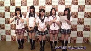 NMB48メンバーは心と心で通じ合っているのか? 黒川葉月、鵜野みずき、明...