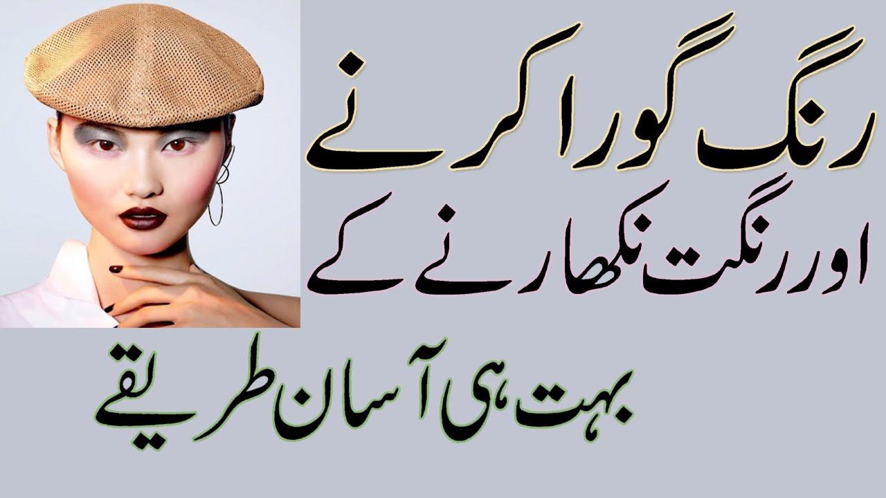 Rang Gora Karne Ki Tips In Urdu || Beauty Tips For Face - YouTube